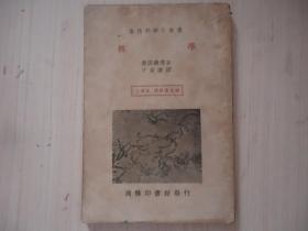 自然科學小叢書《核學》