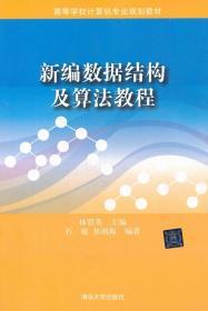 新编数据结构及算法教程(高等学校计算机专业规划教材) 正版 林碧英  9787302293705