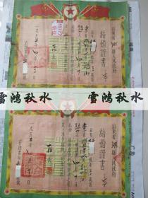 结婚证书一对——潍县第六区一九五五年四月
