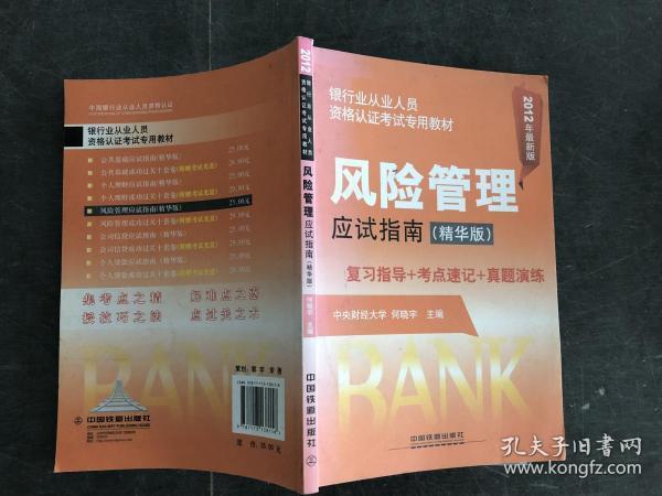 银行业从业人员资格认证考试专用教:风险管理应试指南(精华版)(2012银行)