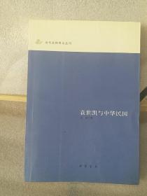 袁世凯与中华民国