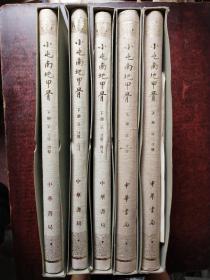 小屯南地甲骨 (布面精装函套, 全五册带附册)