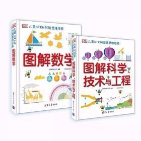 正版 DK儿童STEM创新思维培养DK图解数学+DK图解科学2册现货即发