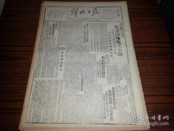 1942年6月11日《解放日報》衢縣血戰旬日敵繞道西犯長山,鄂西湘北我出擊;