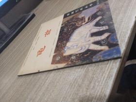 龟兹 壁画艺术丛书 第一册 动物