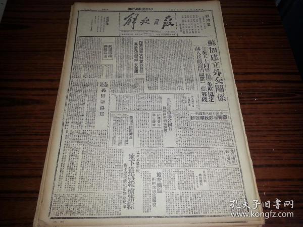 1942年6月14日《解放日報》靈壽城郊我軍獲捷;