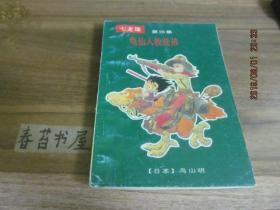 七龙珠第四集   龟仙人教徒弟