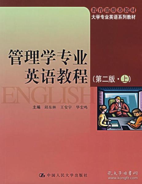 大学专业英语系列教材:管理学专业英语教程(第2版)(上)