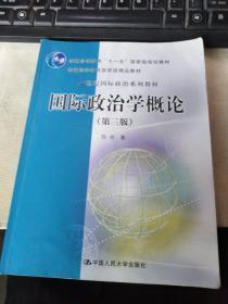 国际政治学概论(有笔迹)