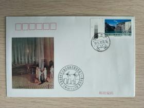 《中国第一座核反应堆实现链式裂变反应三十周年》纪念封,核工业404厂发行,兰州16支局邮戳