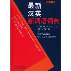 最新汉英新词语词典 田世才 四川人民出版社 9787220064449