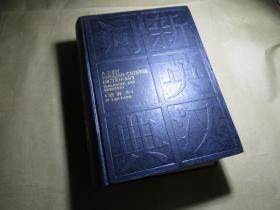 新英汉词典 增补本 1986年第一版