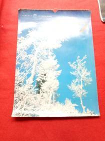 懷舊收藏掛歷年歷1980《風景攝影》12月全中國旅游出版社 54*38cm