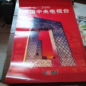 2006年中國中央電視臺掛歷。13張全
