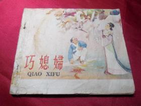 六十年代正版老版连环画古典小人书单行本---巧媳妇(保真品,问题请看详细注明)