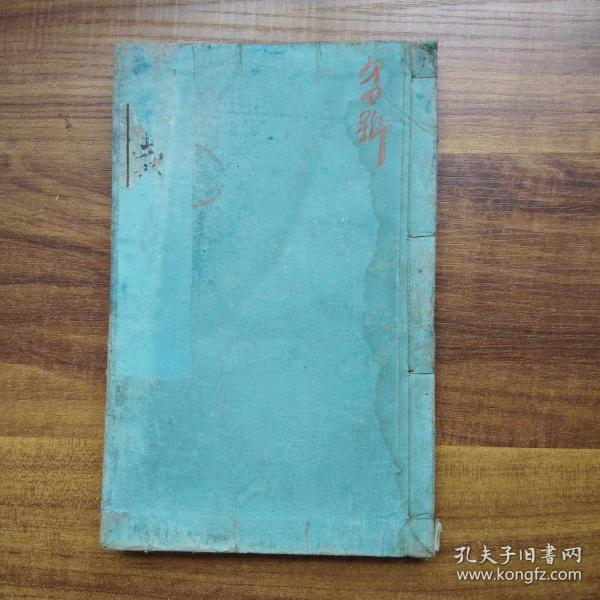 和刻本   《新編修身教典》卷四     高等小學校用    明治33年(1900年)      木刻版畫多     普及舍發行
