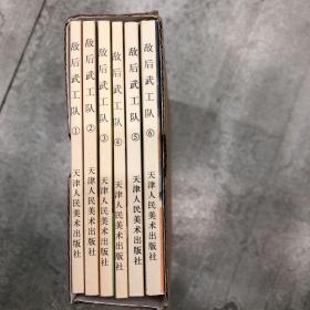 敌后武工队连环画全六册小人书