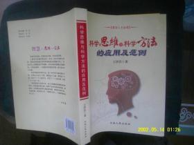 科学思维与科学方法的应用及范例 作者 :  王济昌 出版社 :  河南人民出版社