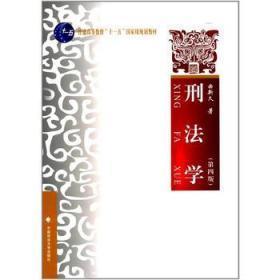 刑法学(第四版) 正版  曲新久  9787562077749