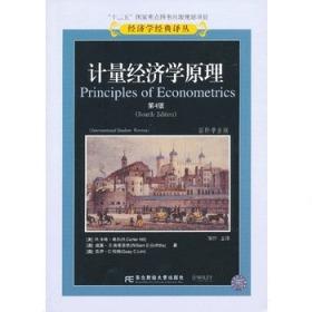 计量经济学原理(第4版) 正版  希尔,等  9787565410383