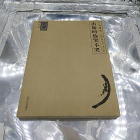 出嫁时你哭不哭  云南人民出版社 小说精选2006年一版一印仅印6000册