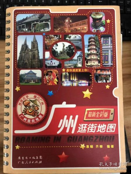 广州逛街地图
