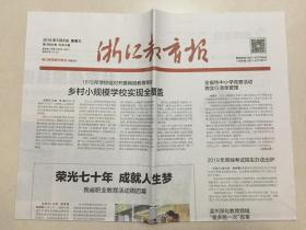 浙江教育報 2019年 5月8日 星期三 第3699期 今日4版 郵發代號:31-27