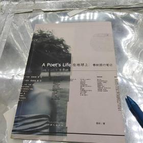 A Poets Lift在地球上:春树旅行笔记 春树 同心出版社2013年一版一印