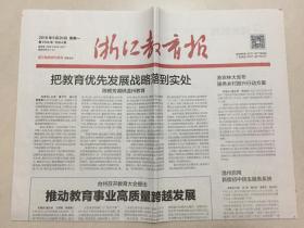 浙江教育報 2019年 5月20日 星期一 第3704期 今日4版 郵發代號:31-27