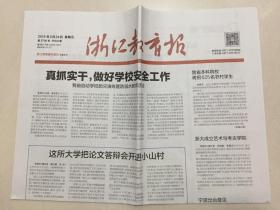 浙江教育報 2019年 5月24日 星期五 第3706期 今日8版 郵發代號:31-27