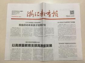 浙江教育報 2019年 5月29日 星期三 第3708期 今日4版 郵發代號:31-27