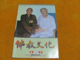 佛教文化 1998年第5期
