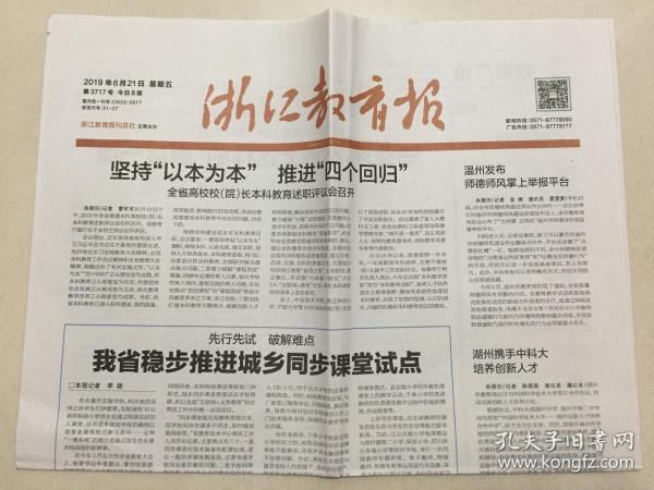 浙江教育報 2019年 6月21日 星期五 第3717期 今日8版 郵發代號:31-27
