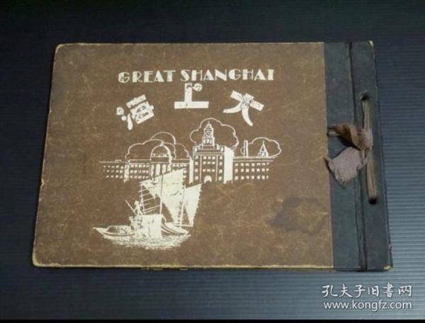 大上海 1930年 長澤寫真館