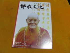 佛教文化 2000壹