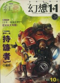 幻想1+1 红豆下半月 2007.3