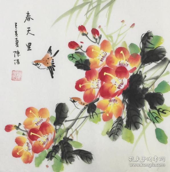 【超值特价】【保真】【陈浩】中国工笔画研究会会员、中国书画研究院画师、北京画院专业画家,一级美术师,中国画研究会北京会员、小品花鸟画(33*33CM)15。