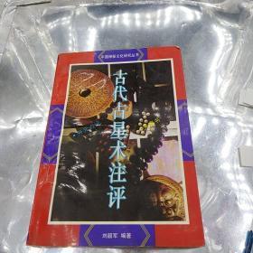 古代占星术注评 中国神秘文化研究丛书 刘韶军,北京师范大学出版社1992年一版一印