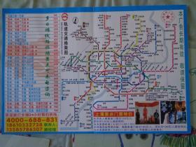 上海轨道交通换乘图 10年代 32开 旅行社版