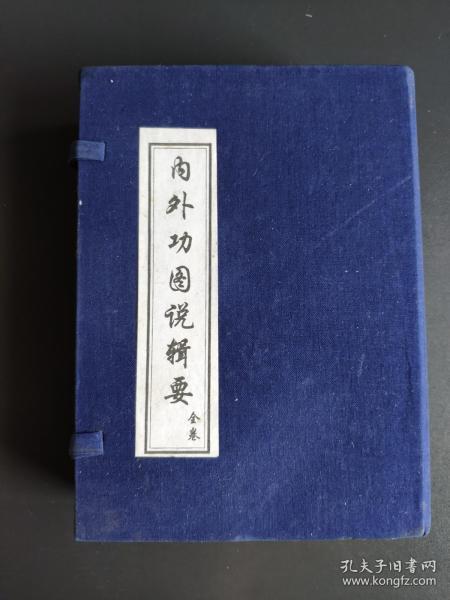 《內外功圖說輯要》全卷 一函四冊全 影印本