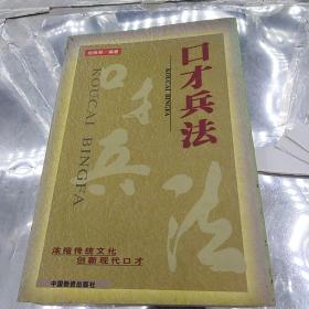口才兵法 浓缩传统文化创新现代口才,中国物资出版社 赵修琴1999年一版一印仅印5000册