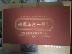 祖国山河一片红《中国版图黄金版纪念大全》