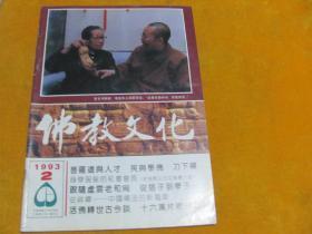 佛教文化 1993.2