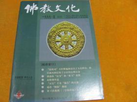 佛教文化1999.5总第43期
