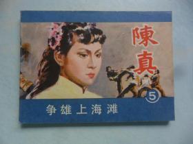 陈真 争雄上海滩 (第五册)