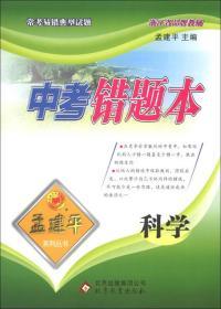 孟建平系列丛书·中考错题本:科学