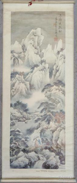93年楊柳青畫社出版山水畫《冬嶺秀孤松》四條屏之四