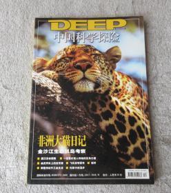 中国科学探险2003年12月(总第1期)