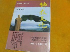佛教文化 杂志1996.3总第23期