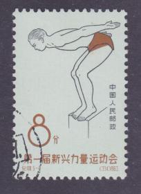 【中國精品郵品保真     新中國老紀特郵票 紀100 新興力量運動會 5-4舊 】